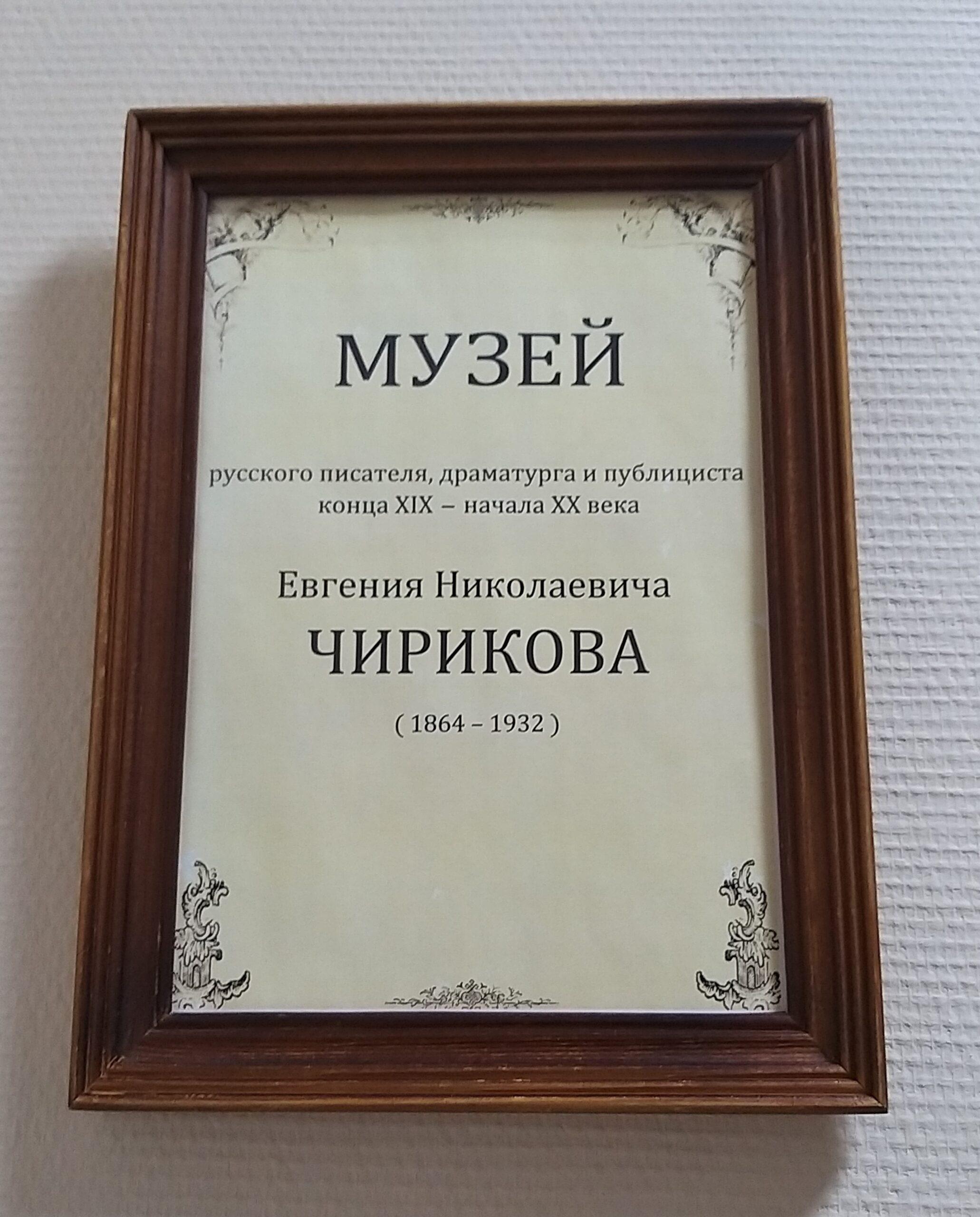 Возвращенные имена. Евгений Чириков