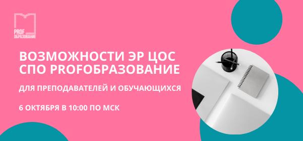 """Возможности ЭР ЦОС СПО """"Profобразование""""для преподавателей и обучающихся"""